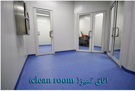 اتاق تمیز